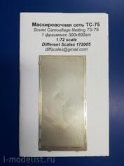 172005  Different Scales 1/72 Маскировочная сеть ТС-75