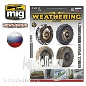 AMIG4774 Ammo Mig TWM Issue 25 WHEELS, TRACKS & SURFACES (Russian)