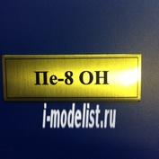 Т68 Plate Табличка для Пе-8 ОН 60х20 мм, цвет золото