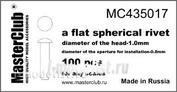 Mc435017 MasterClub Flat spherical rivet, diameter-1.0 mm (100 PCs.)