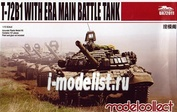 UA72011 Modelcollect 1/72 T-72B1 with ERA main battle tank