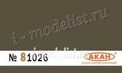 81026 Акан Rlm: 81a Фиолетово-коричневый (Braunviolett)