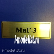 Т76 Plate Табличка для МuГ-3 60х20 мм, цвет золото