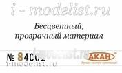 64001(250) Акан Разбавитель для лаков и металликов, 250 мл.