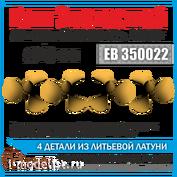 ЕВ350022 Эскадра 1/350 Винт