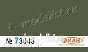 73048 Акан Ссср/россия Зелёный (выцветший) Объём: 10 мл.