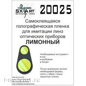 20025 SX-Art Голографическая плёнка для имитации линз оптических приборов (лимонный)