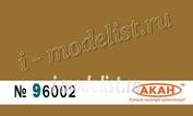 96002 Акан Золото, тонировочный пигмент