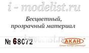 68072 Акан Прозрачная база (для увеличения прозрачности покрытия) полуглянцевая Объём: 10 мл.