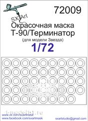 72009 SX-Art 1/72 Painting mask T-90 / Terminator (for star model)