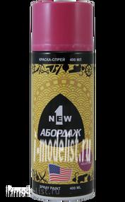 327 Abordage Краска-спрей Темно-фиолетовый 400 мл