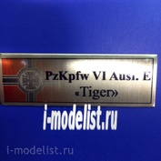 T176 Plate Plate for PzKpfw VI Ausf. E