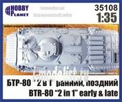 35108 Hobby-Planet 1/35 Конверсия БТР-80