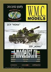 WMC-17 W.M.C. Models 1/25 2S9