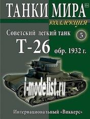 WOTC5 World of Tanks Журнал