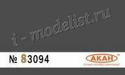 83094 Акан Черно-коричневый (выцветший) краска матовая (глухая) 10 мл.