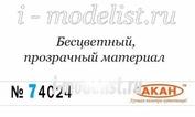 74024 Акан Полуматовая прозрачная основа краски (для увеличения прозрачности краски) Объём: 10 мл.