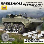 5040 PREORDER Zvezda 1/72 Russian BMP