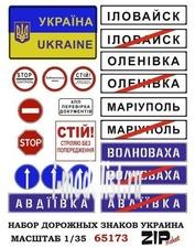 65173 ZIPmaket 1/35 Набор дорожных знаков Украина, пластик