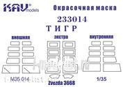 M35 014 KAV models 1/35 Painting mask on 233014 Tiger (Zvezda) Full