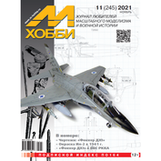 11-2021 Цейхгауз Журнал