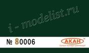 80006 Акан Bs: 227 Тёмный Брансвик зелёный (Deep Brunswick green)
