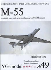YG49 YG Model 1/33 Советский высотный дозвуковой разведчик ОКБ Мясищева М-55