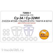 72989-1 KV Models 1/72 Окрасочные маски для Суххой-34 / Суххой-32ФН (ZVEZDA #7298 / ITALERI #1379 / TAMIYA # 60743) - (двусторонние маски) + маски на диски и колеса