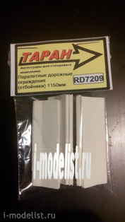 RD7209 Таран 1/72 Блоки ж/б дорожных разграждений
