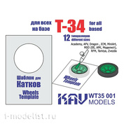 WT35 001 KAV Models 1/35 Template for painting rinks T-34 (all manufacturers)