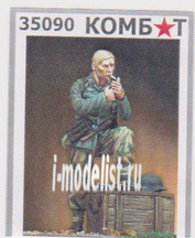 35090 Комбат 1/35 немецкий солдат 1944