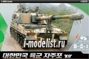 13312 Academy 1/48 R.O.K. Army K9 SPG MCP