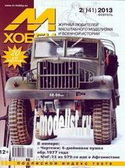 2-2013 Zeughaus Magazine