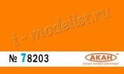 78203 Акан Солнечный зайчик -
