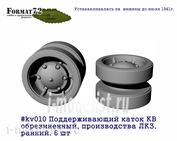 kv010 Format72 1/72 Поддерживающий каток КВ обрезиненный, производства ЛКЗ, ранний. 6 шт