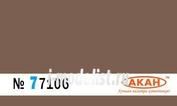 77106 Акан Краска водорастворимая FS: 30140 - Brown Special базовые цвета пустынного камуфляжа Греческих ВВС - F-5A/B ex-Jordan