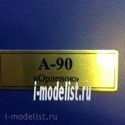 Т53 Plate Табличка для А-90