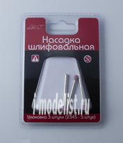 2321 JAS Насадка шлифовальная, оксид алюминия, шар,  4 мм, 3 шт./уп., блистер