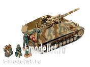 35367 Tamiya 1/35 German Heavy Self-Propelled Howitzer Hummel (Late Production)
