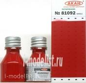 81092 Акан Краска для моделизма Императорский красный (Kaiserrot) окраска  нижней части паровозов