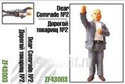 ZF43003 Zebrano 1/43 Дорогой товарищ №2 (Хрущев)