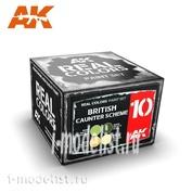 RCS010 AK Interactive Набор акриловых красок Real Colors BRITISH CAUNTER SCHEME SET