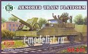 642 UM 1/72 Платформа бронепоезда