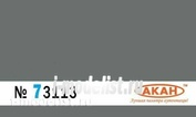 73113 Акан Краска водорастворимая шаровая Объём: 10 мл.