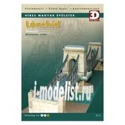 D2 3D karton 1/200 Цепной мост (Будапешт)