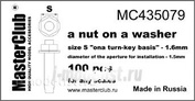 Mc435079 MasterClub Nut and washer, the size of the key - 1.6 mm