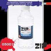 05001 ZIPmaket Универсальный растворитель для акриловых красок, 250 мл.