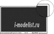 000227 Микродизайн Сетка тип 8 (ромб, шаг 2*1 мм)