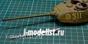 C35005 MM 1/35 Металлический ствол 85-мм ствол Д-5Т(С) для Т-34-85, СУ-85, ИС-1, КВ-85