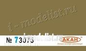73075 Акан Ссср/россия Хаки грязно-жёлтый Объём: 10 мл.